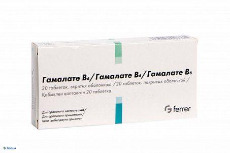 Гамалате B6 таблетки №20