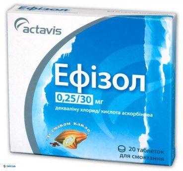 Эфизол таблетки для рассасывания №20