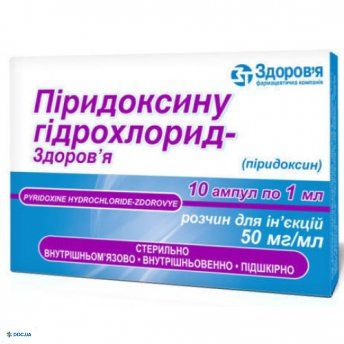 Пиридоксина гидрохлорид-Здоровье раствор 50 мг/мл ампула 1 мл №10