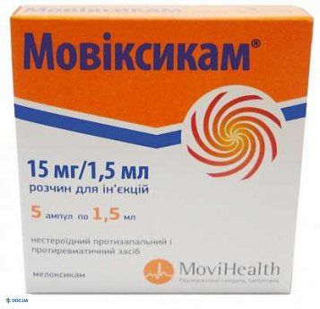 Мовиксикам раствор для инъекций, 15мг/1,5мл, ампулы, №5