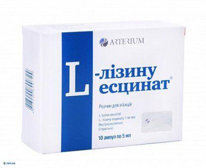 L-лизина эсцинат раствор 1 мг/мл ампула 5 мл №10