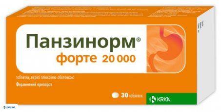 Панзинорм форте 20000 таблетки №30