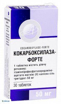Кокарбоксилаза-форте таблетки 50 мг №30