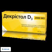 Препарат: Декристол Д3 таблетки, 2000 МЕ № 30