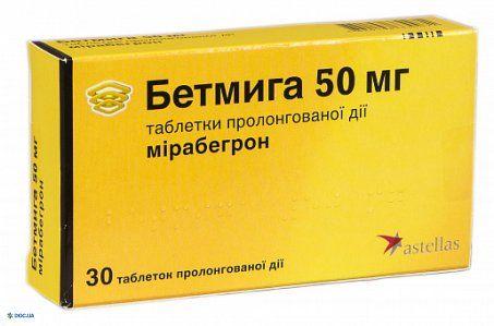Бетмига таблетки 50 мг, №30
