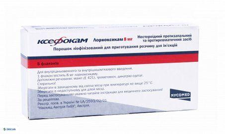 Ксефокам порошок для инъекций 8 мг №5