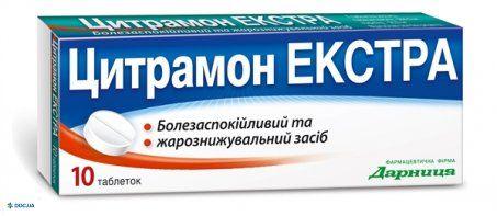 Цитрамон Экстра таблетки N10