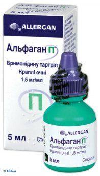 Альфаган п капли глазные 1,5 мг/мл 5 мл, №1