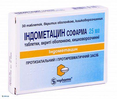Индометацин Софарма таблетки 25 мг №30