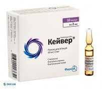 Препарат: Кейвер раствор для инъекций, 50 мг/ 2 мл, ампула 2 мл, №10