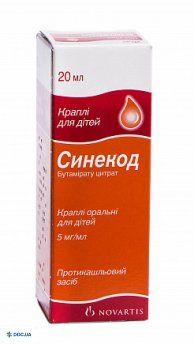 Синекод капли оральные для детей 5 мг/мл флак 20 мл, №1