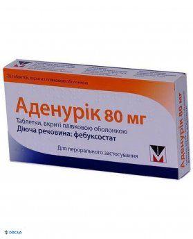 Аденурик таблетки 80 мг №28