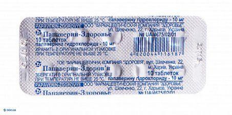Папаверин-Здоровье таблетки 10 мг №10