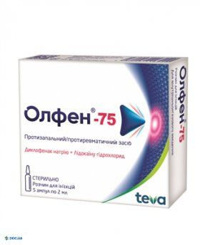 Олфен ампулы 75 мг 2 мл № 5