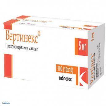 Вертинекс таблетки 5 мг, №100