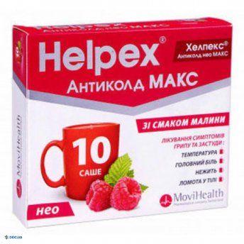 Хелпекс Антиколд Нео Макс порошок для орального раствора малина саше 4г №10
