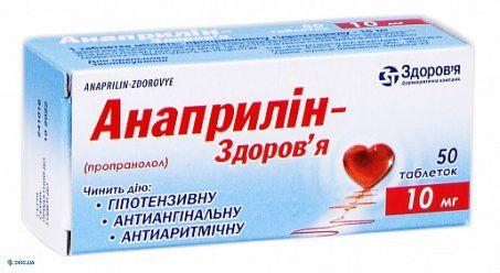 Анаприлин-здоровье таблетки 10 мг №50
