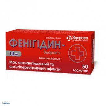 Фенигидин-Здоровье таблетки 10 мг №50