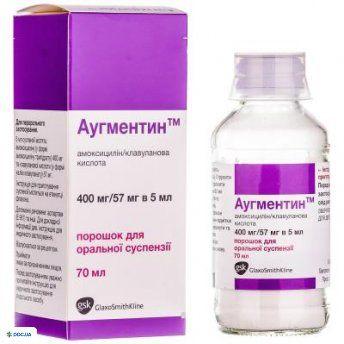 Аугментин порошок для оральной суспензии 400 мг/5мл + 57 мг/5мл 70 мл
