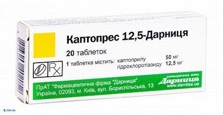Каптопрес 12,5 Дарница таблетки №20