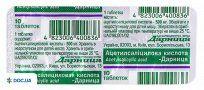 Препарат: Ацетилсалициловая кислота-Дарница таблетки 500 мг №10