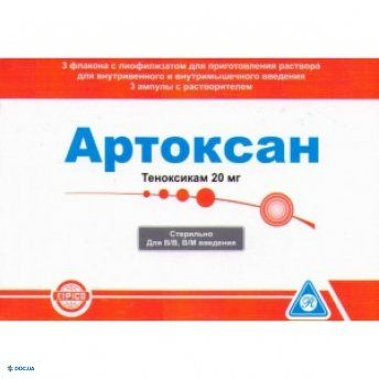 Артоксан лиофилизат для инъекций 20 мг 2 мл ампула №3