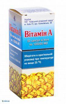 Витамин А капсулы мягкие 33000 ME, №50