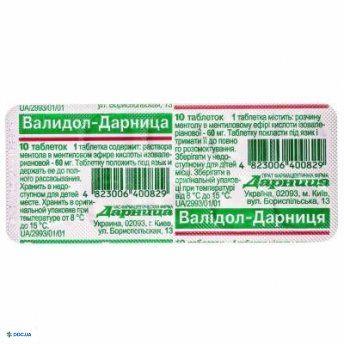 Валидол-Дарница таблетки №10