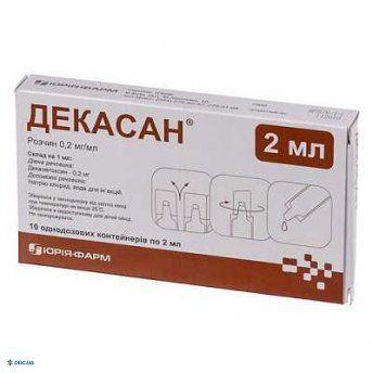 Декасан раствор 0,2 мг/мл контейнер однодозовый 2 мл, №10