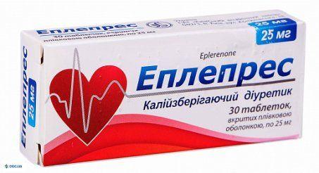 Эплепрес таблетки 50 мг №30