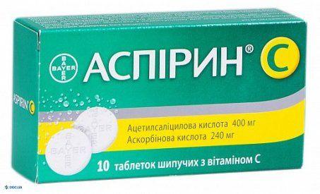 Аспирин С таблетки шипучие, №10