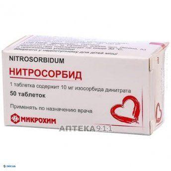 Нитросорбид таблетки 10 мг, N50
