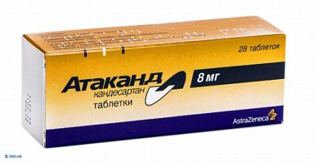 Атаканд таблетки 16 мг блистер, №28