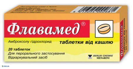 Флавамед таблетки от кашля 30мг №20