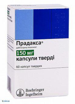 Прадакса капсулы 150 мг №60