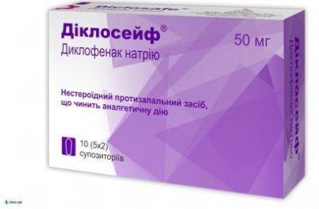 Диклосейф супп. 50 мг стрип № 10