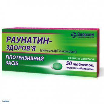 Раунатин-Здоровье таблетки 2 мг №50
