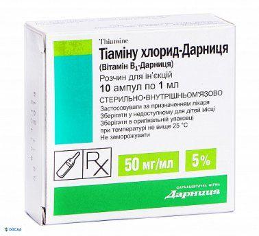 Тиамина хлорид-Дарница раствор 50 мг/мл ампула 1 мл №10