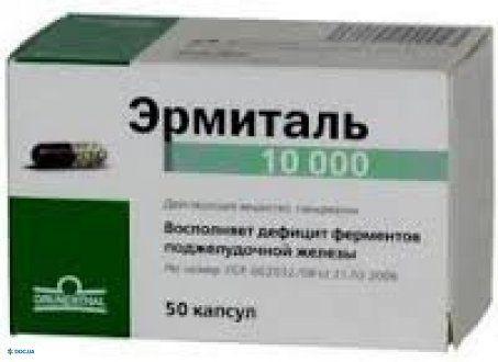 Эрмиталь 10000 капсулы гастрорезистентные, №50