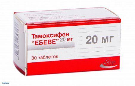 Тамоксифен Эбеве таблетки 20 мг №30