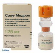 Препарат: Солу-Медрол порошок 125 мг/2мл флакон типу Act-O-Vial №1