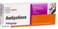 Препарат: Амбробене таблетки 30 мг блистер, №20