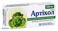 Препарат: Артихол таблетки 200 мг №30