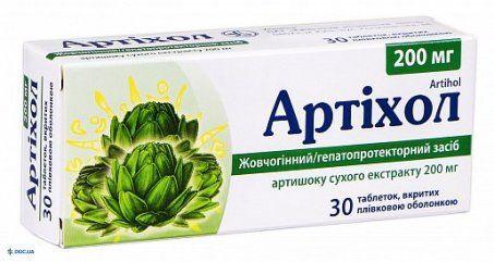 Артихол таблетки 200 мг №30