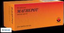 Препарат: Магнерот таблетки 500 мг №50