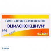 Препарат: Оцилококцинум гранулы 1,0 №6