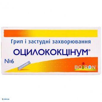 Оцилококцинум гранулы 1,0 №6