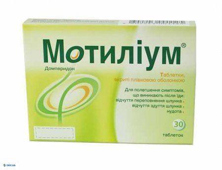 Мотилиум таблетки 10 мг, №30