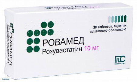 Ровамед таблетки 20 мг №30