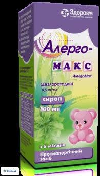 Алергомакс сироп 0,5 мг/мл флакон 100 мл №1